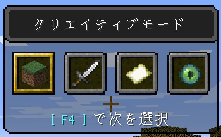 キーボードショートッカットでゲームモードを変更