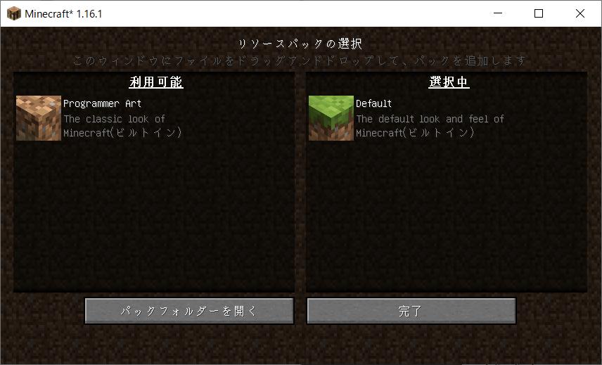 リソースパック選択画面