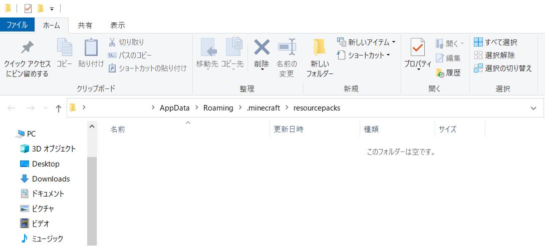 リソースパック設置先 (Windows)