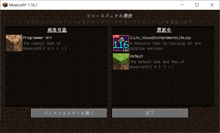 Visual Enchantmentsを設定
