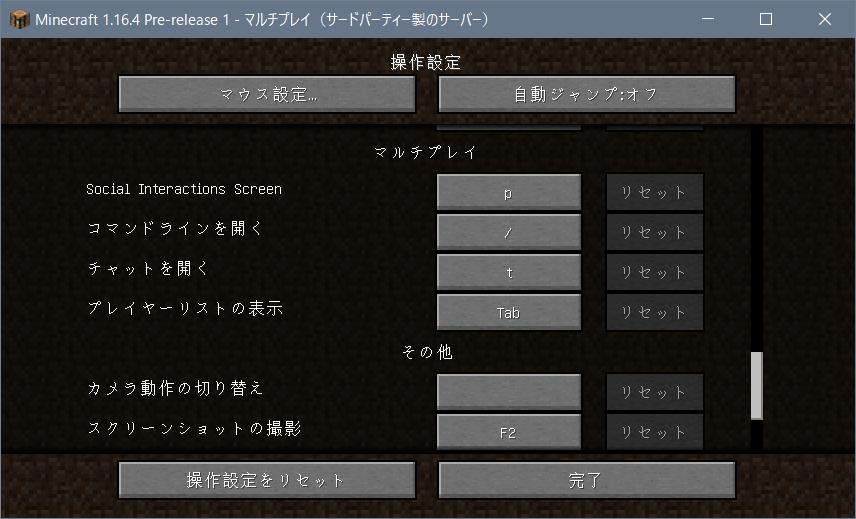 操作設定でキーバインドを変更可能