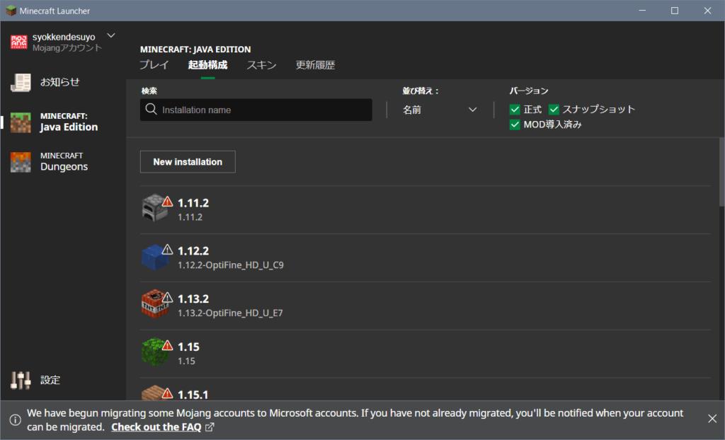 Minecraft ランチャーの起動構成画面